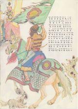 夜莺(彩色世界童话)5