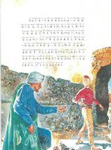 阿拉丁和神灯(彩色世界童话)2