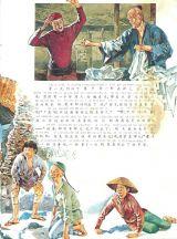 阿拉丁和神灯(彩色世界童话)3