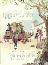 美女和野兽(彩色世界童话)4