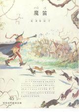魔笛(彩色世界童话)