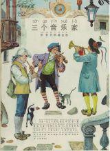 三个音乐家(彩色世界童话)
