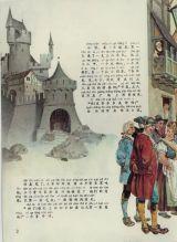 三个音乐家(彩色世界童话)2
