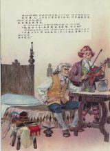 三个音乐家(彩色世界童话)4