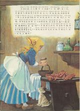 小红帽(彩色世界童话)3