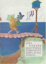 小金鱼(彩色世界童话)3