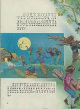 小拇指(彩色世界童话)4
