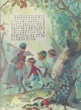小拇指(彩色世界童话)6