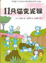 11只猫变泥猴