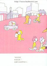 11只猫开饼店4