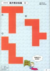 空间思维大挑战-立体王36