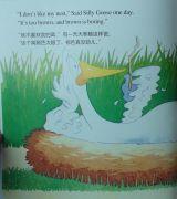 大笨鹅和呆呆鸭捉彩虹6