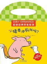 小猪要冲厕所吗