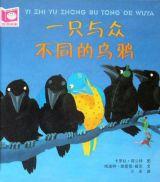 一只与众不同的乌鸦