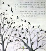 一只与众不同的乌鸦5