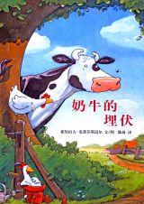 奶牛的埋伏