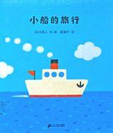 小船的旅行