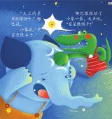 星星像什么(小鳄鱼嘟巴心灵成长)3