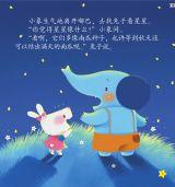 星星像什么(小鳄鱼嘟巴心灵成长)4