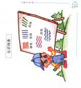 儿童水彩蜡笔画-美丽风景4