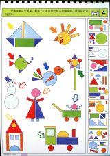 幼儿思维训练-图形和数量5
