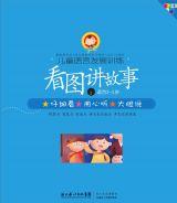 看图讲故事2-语言发展训练2