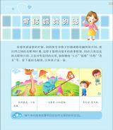 看图讲故事1-语言发展训练 5