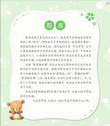 看图编故事2-语言发展训练3