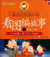 看图编故事1-语言发展训练