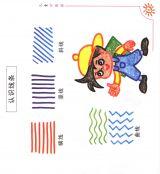 儿童学画画-人物天地(水彩蜡笔画)4