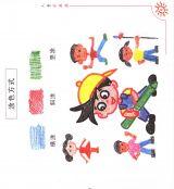 儿童学画画-人物天地(水彩蜡笔画)6