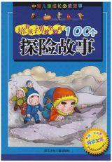 培养孩子勇敢坚毅探险的故事
