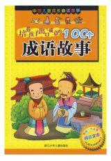 培养孩子出口成章的100个成语故事