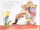 顽皮公主不出嫁5