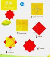 快乐折纸(植物篇)6