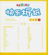 快乐折纸(综合篇1)