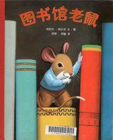 图书馆老鼠2