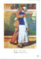 画中的爱4