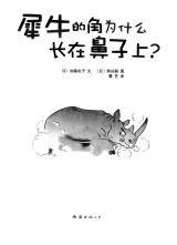 犀牛的角为什么长在鼻子上3