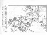 小兵张嘎(小人书)3