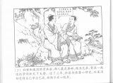 孙庞斗智(小人书)3