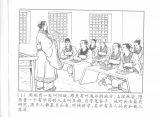 孙庞斗智(小人书)2