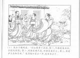 孙庞斗智(小人书)6