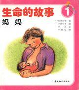 生命的故事―妈妈(性教育)