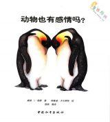 生命真奇妙―动物也有感情吗2