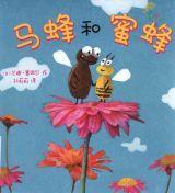 马峰和蜜蜂