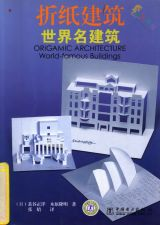 折纸建筑-世界名建筑