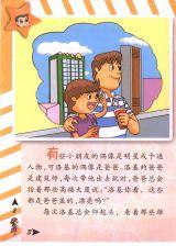 小学生Q版完全护照(意外应急篇)4