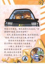 小学生Q版完全护照(意外应急篇)5