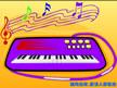 动感电子琴